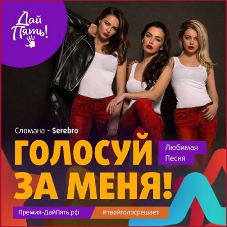 Голосование за Серебро 02975110