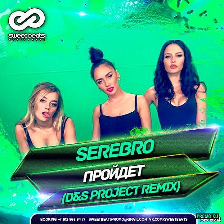 Ремиксы песен группы Серебро - Страница 3 03002510