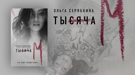 СМИ о группе Серебро - Страница 6 03010910