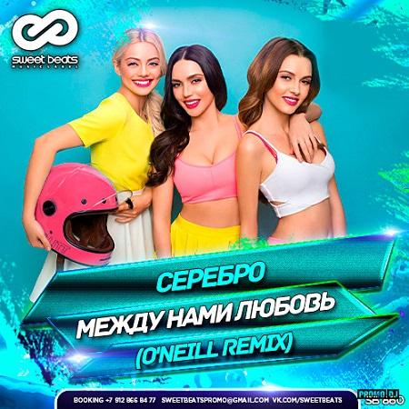 Ремиксы песен группы Серебро - Страница 3 03081610