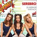 Фотографии на официальных сайтах группы Серебро - Страница 4 02933410