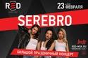 Фотографии на официальных сайтах группы Серебро - Страница 4 02935910