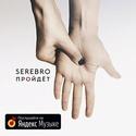Фотографии на официальных сайтах группы Серебро - Страница 4 02966110