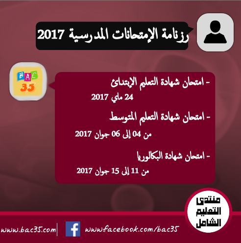 الرزنامة الرسمية للإمتحانات المدرسية 2017 Screen10