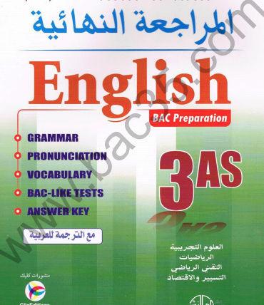 كتاب المراجعة النهائية في اللغة الإنجليزية تحضيرا للبكالوريا (ثالثة ثانوي) BAC35 Screen13