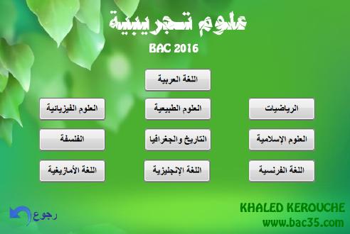 أسطوانة جميع مواضيع وحلول البكالوريا من 2008 إلى 2016 شعبة علوم تجريبية (BAC35)  Screen14