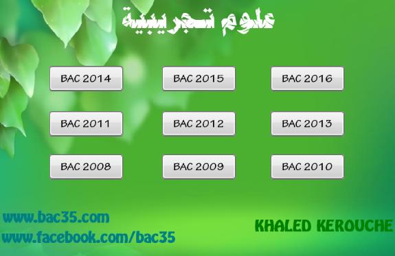 أسطوانة جميع مواضيع وحلول البكالوريا من 2008 إلى 2016 شعبة علوم تجريبية (BAC35)  Screen15