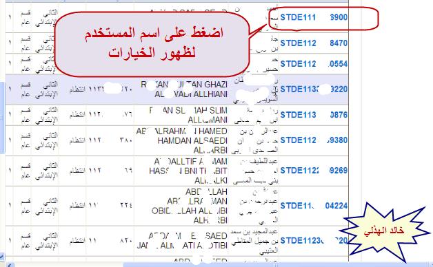 تعديل تاريخ الميلاد فى موقع نظام نور للنتائج 1441 , تعديل بيانات الطلاب فى نور 310