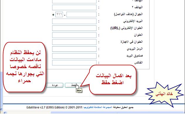 تعديل تاريخ الميلاد فى موقع نظام نور للنتائج 1441 , تعديل بيانات الطلاب فى نور 610