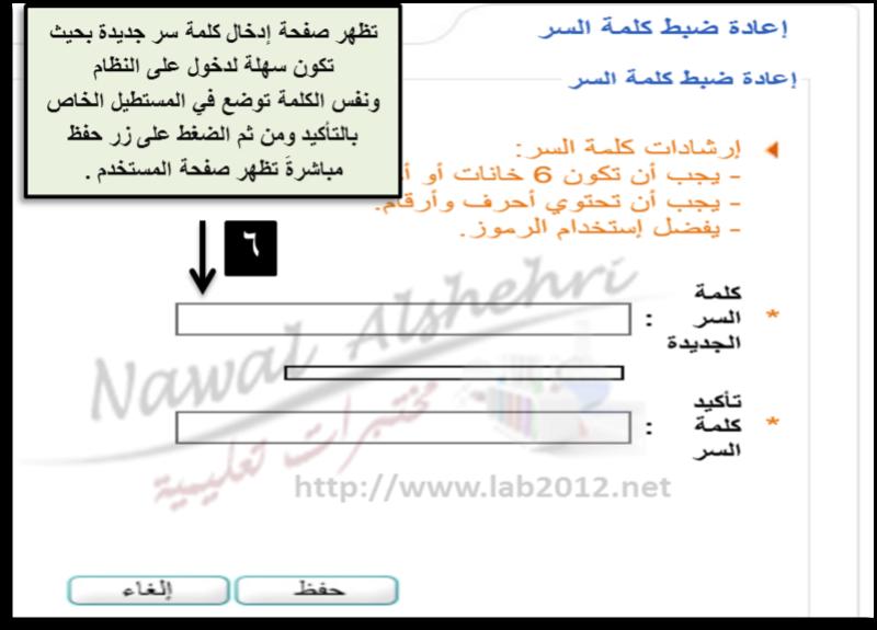 استعادة كلمة السر لمعرفة نتائج نظام نور 1441 بكل سهولة 611