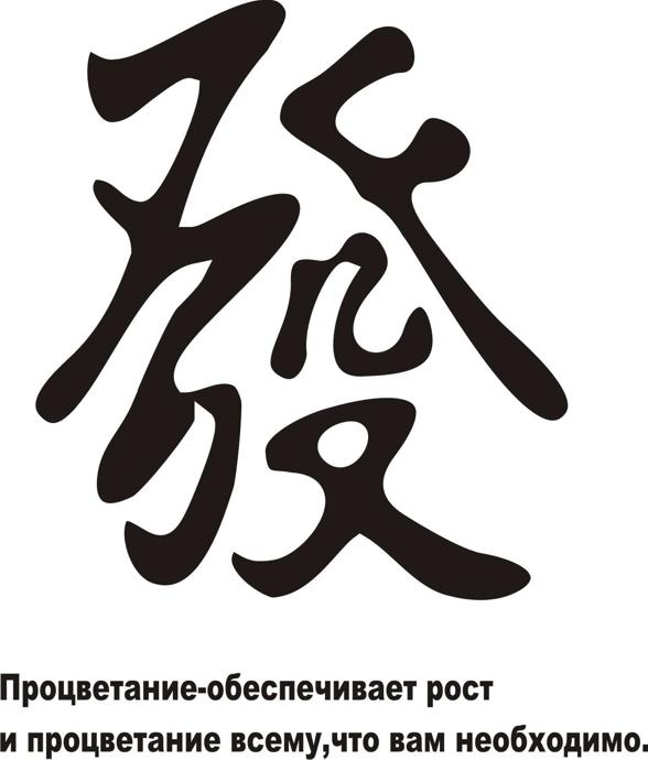 КИТАЙСКАЯ ДЕНЕЖНАЯ МАГИЯ 01139710
