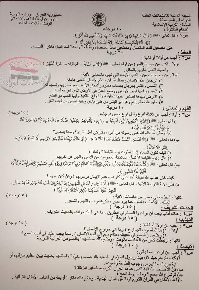 امتحان التربية الاسلامية الوزارى للصف الثالث المتوسط 2017  1114