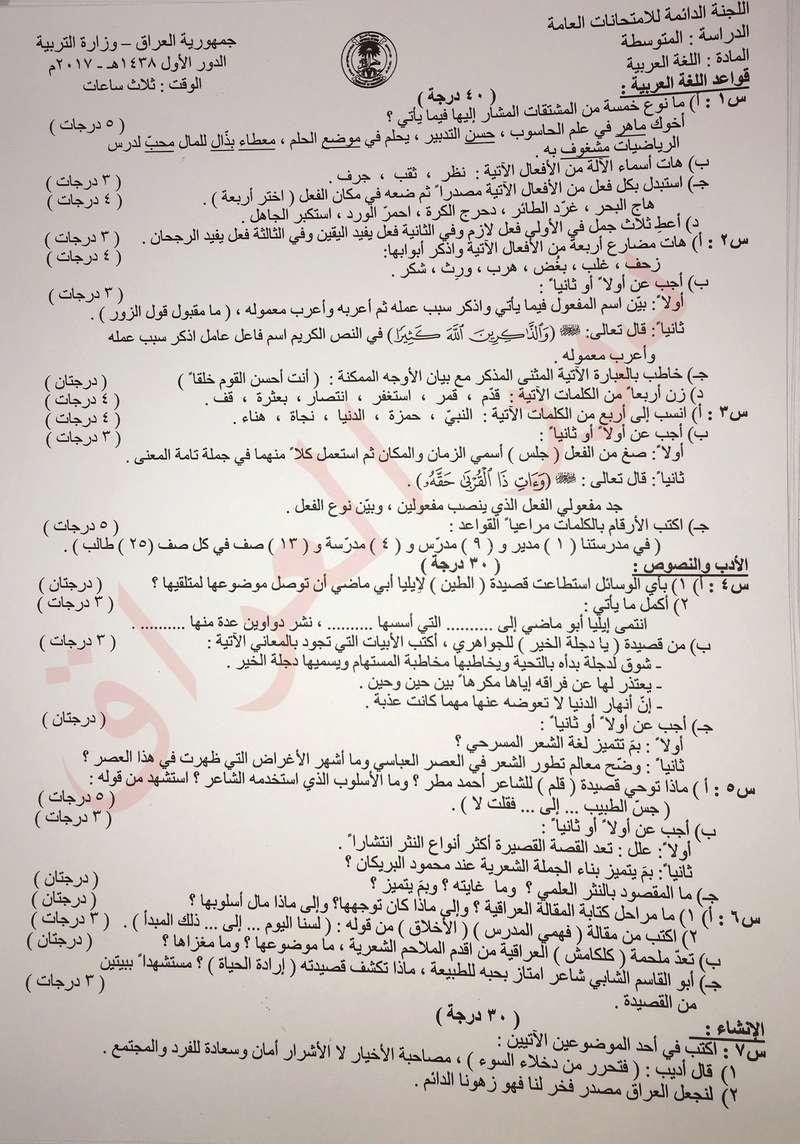 أسئلة امتحان اللغة العربية للصف الثالث المتوسط 2017 1211