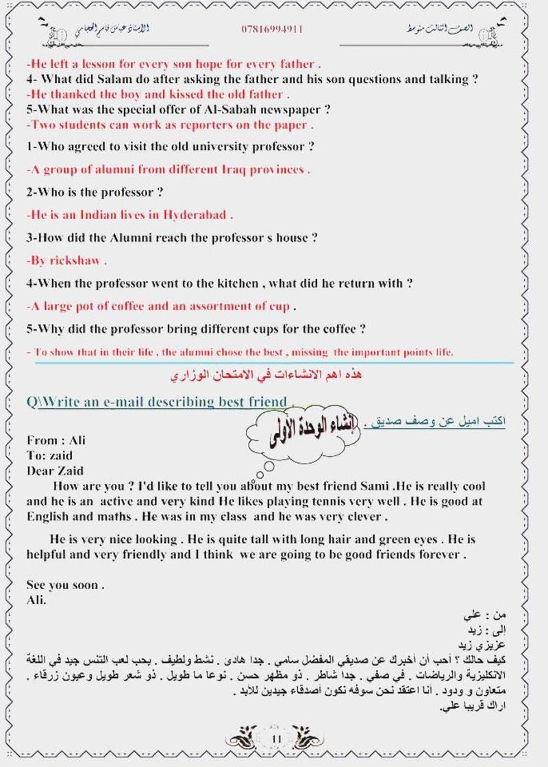 حلول امتحان اللغة الانكليزية النموذجية للثالث المتوسط 2017  1410