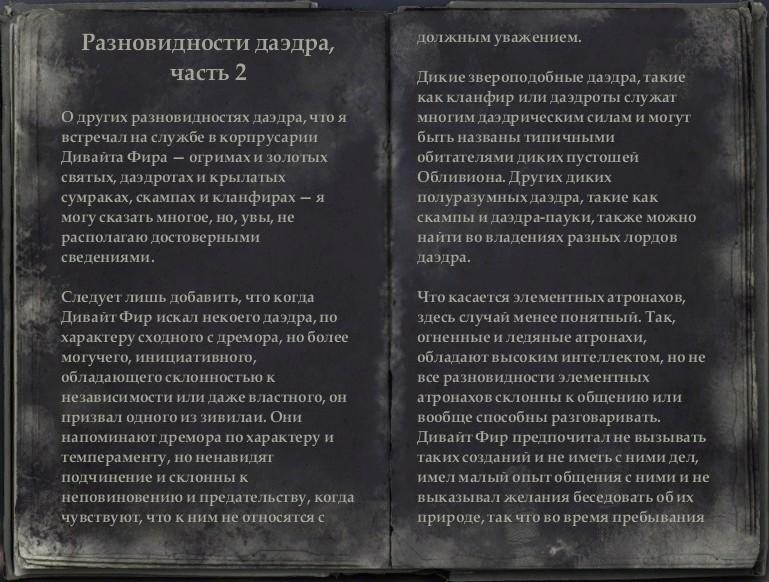 ТЕМНЫЕ КНИГИ ЗНАНИЙ 20170368