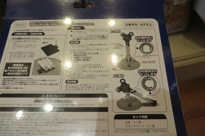 """[Tokyo DisneySea] : 15th anniversary """"The Year of Wishes"""" merchandising Img_1012"""