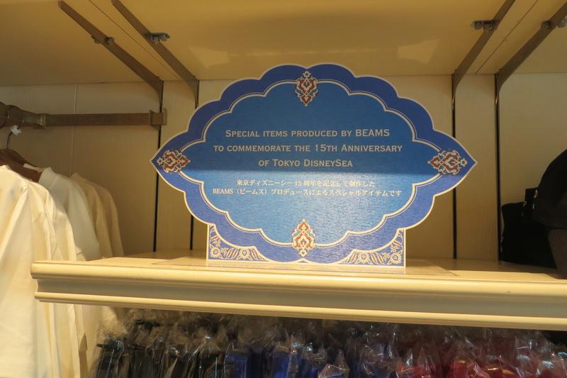 """[Tokyo DisneySea] : 15th anniversary """"The Year of Wishes"""" merchandising Img_2032"""