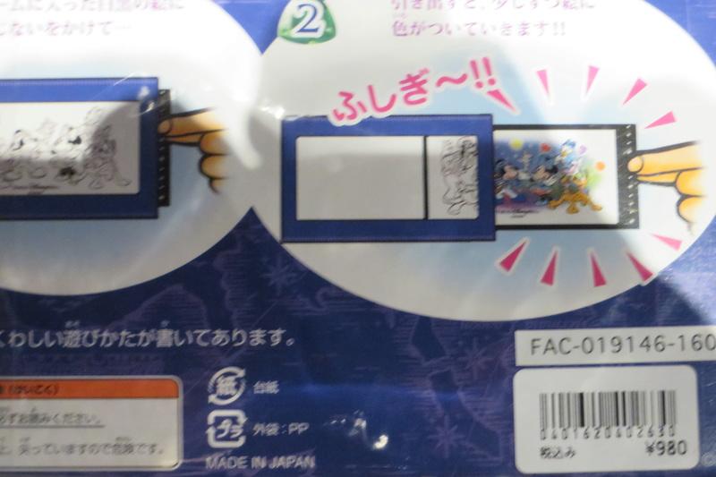 """[Tokyo DisneySea] : 15th anniversary """"The Year of Wishes"""" merchandising Img_2115"""