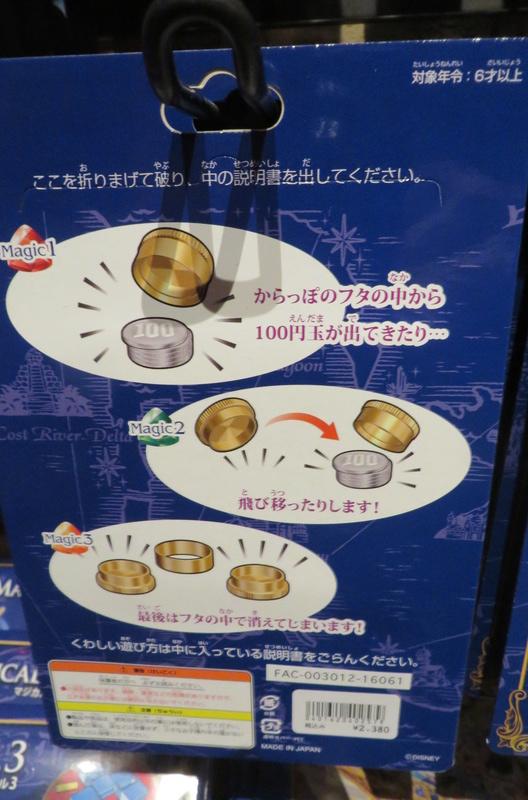 """[Tokyo DisneySea] : 15th anniversary """"The Year of Wishes"""" merchandising Img_2119"""