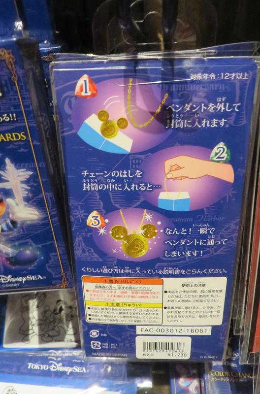 """[Tokyo DisneySea] : 15th anniversary """"The Year of Wishes"""" merchandising Img_2122"""