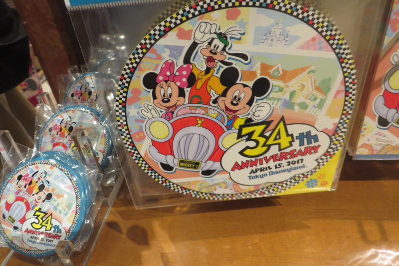 """[Tokyo DisneySea] : 15th anniversary """"The Year of Wishes"""" merchandising Img_4712"""