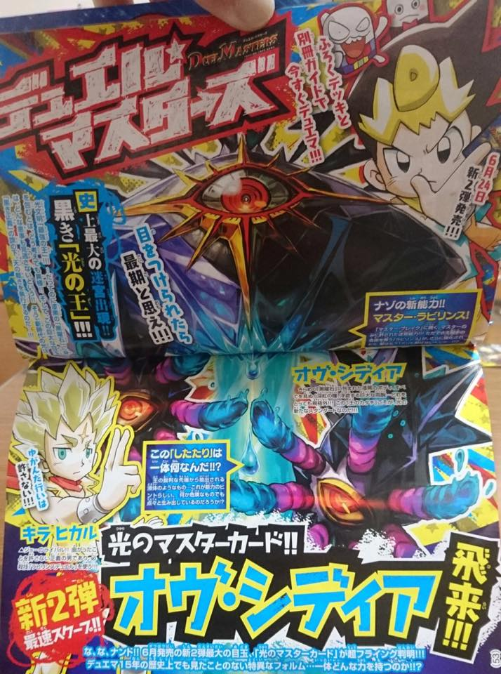 New Master Card Revealed in Corocoro Comics - Only the illustration is leaked Obsidi10