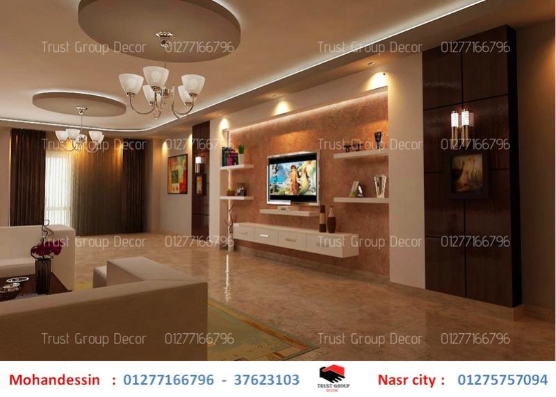 افضل شركة ديكور وتشطيب فى مصر - شركة  تصميم ديكور ( للاتصال  01277166796) Adu_oo24