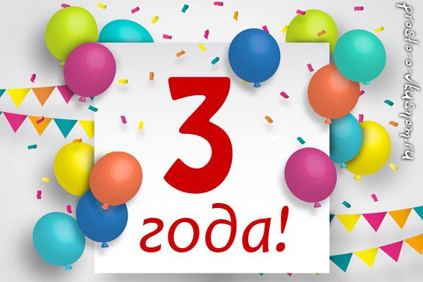 Паша -  три года трезвости!!! 3_a_ie11