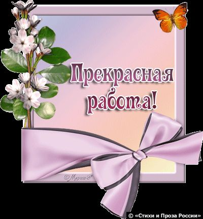 """Став """" Личный помощник """" Автор: SergeyS 4d3d7510"""