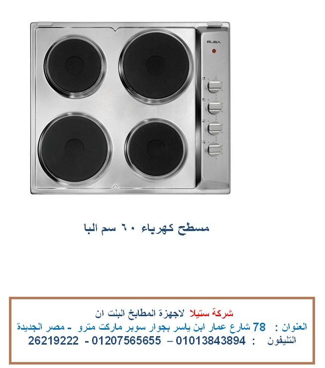مسطح كهرباء – مسطح 60 سم البا ( للاتصال 01013843894) O_duy_10