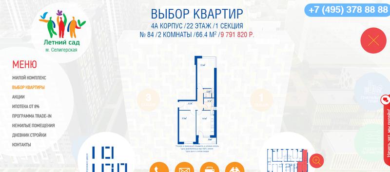 """Варианты квартир без отделки в ЖК """"Летний сад""""(перегородки, схемы) Xudlde10"""
