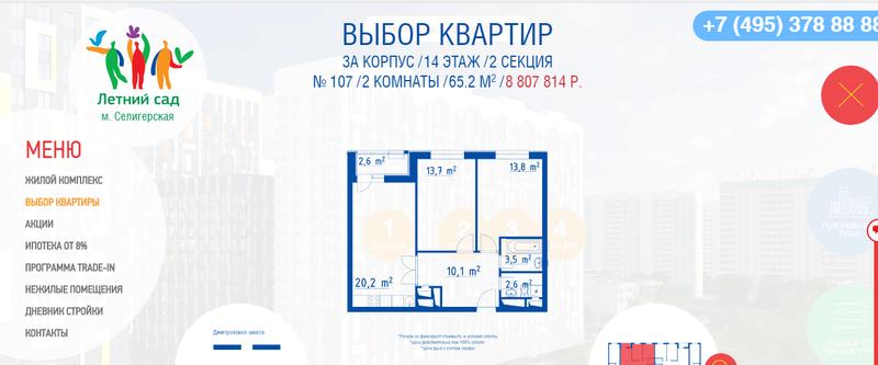 """Варианты квартир без отделки в ЖК """"Летний сад""""(перегородки, схемы) Xusu7z10"""