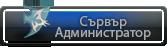 Сървър Администратор