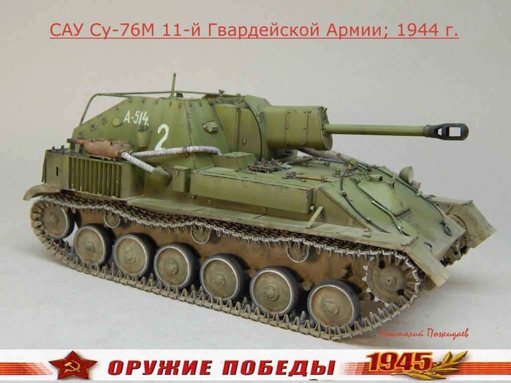 Самоходная артиллерийская установка Су-76М Dscn5370