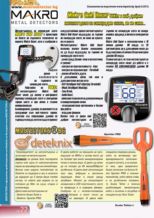 Нов брой на списание за металотърсачи IMPERIO.BG Pisani10