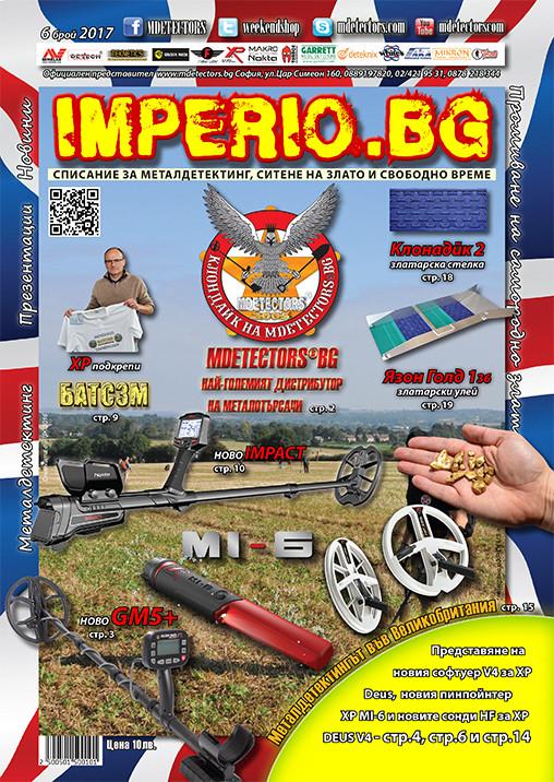 Нов брой на списание за металотърсачи IMPERIO.BG Pisani11
