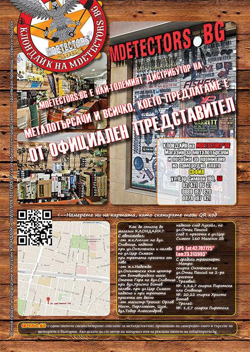 Нов брой на списание за металотърсачи IMPERIO.BG Pisani12