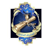 الموقع والمنتدى الأفضل عالميا وعربيا |موقع جو X جو/WEBS JWXJW 111