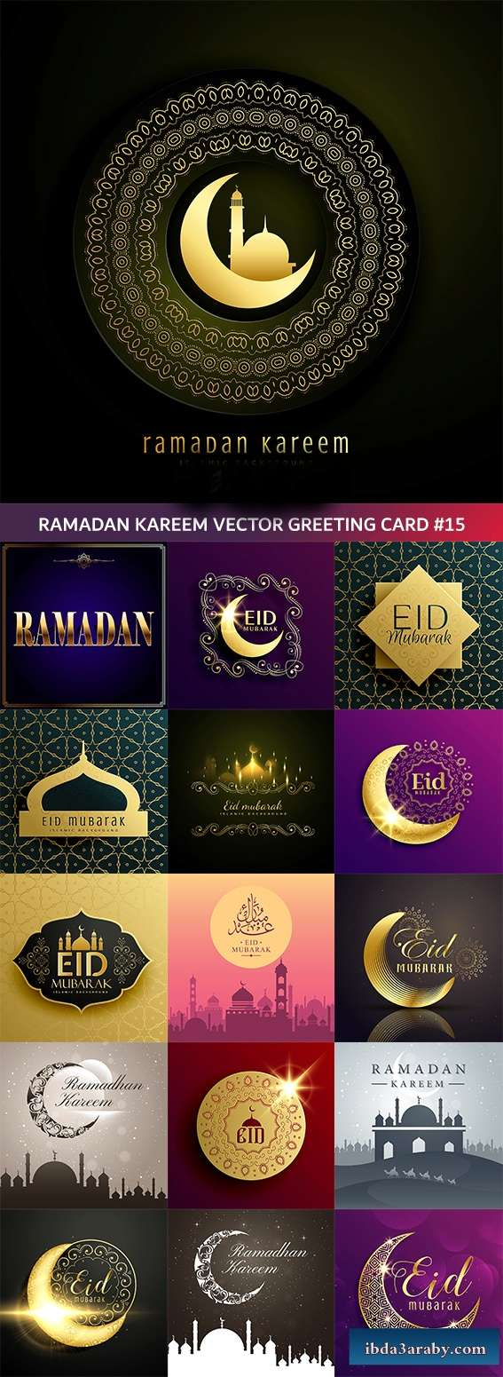 ملفات فيكتور للعيد . Eid Mubarak vector 14972710