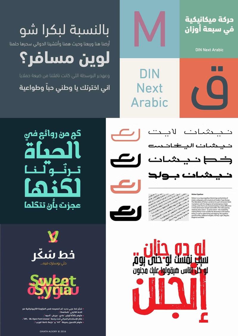 موسوعه الخطوط العربية اكثر من 250 خط جديد بملف واحد - صفحة 2 18193310