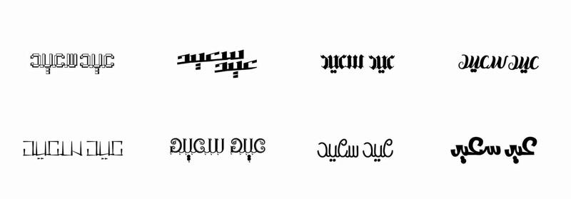 مخطوطات جديدة للعيد السعيد . مخطوطات العيد 19095511
