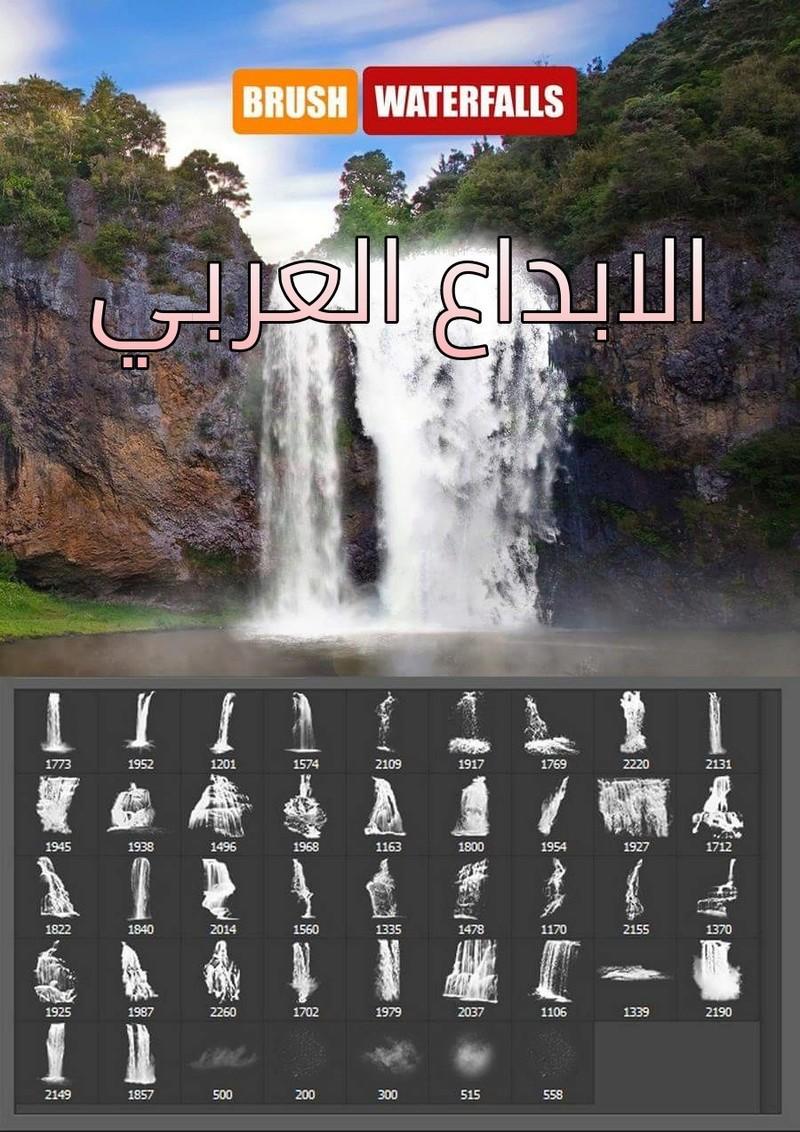 فرش فوتوشوب شلالات . Brush Waterfalls 19243310