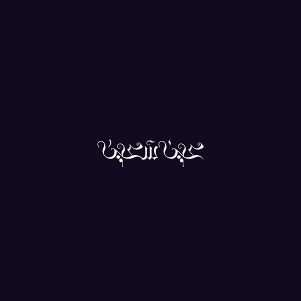 Happy Eid Typography | Free Download 6ef23b10