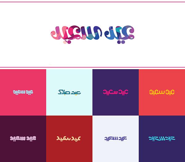 تايبوجرافي العيد السعيد خطوط حرة . Happy Eid   Free typography 764e8c10
