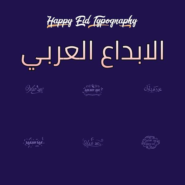 مخطوطات العيد جديدة . مخطوطات عيد الفطر Df6c4a10