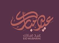 مخطوطات بمناسبة عيد الفطر المبارك 2017 Eid-mu10
