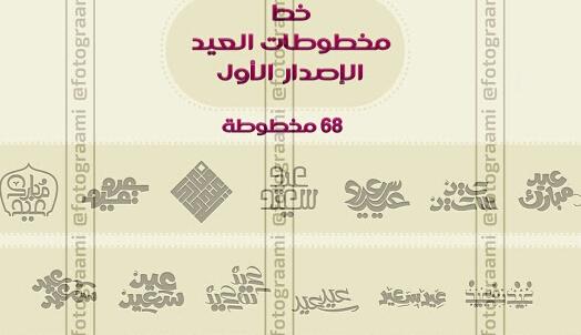 خط مخطوطات العيد السعيد . خط مخطوطات العيد . 140 مخطوطة للعيد Ou_oa_11