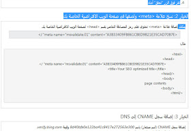 الدرس الرابع : اضافة موقعك بمحرك البحث bing واثبات ملكية الموقع Ouou_u10