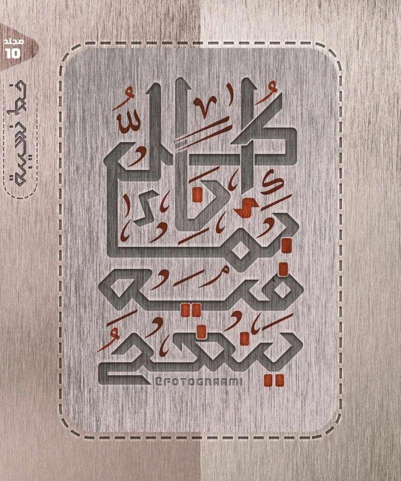 خط عربي . خط نسيبة بوزنين Photo_10