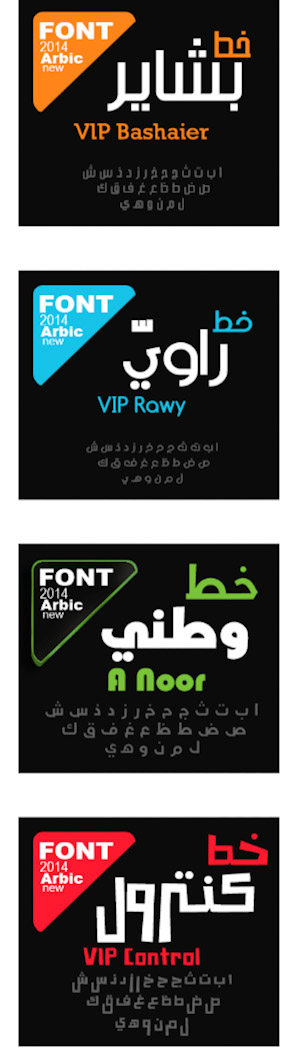 تحميل اشهر الخطوط  العربية الحديثة Psx_2010